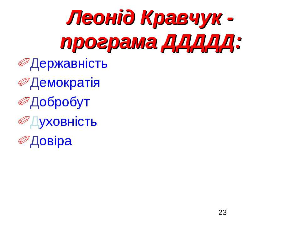 Леонід Кравчук - програма ДДДДД: Державність Демократія Добробут Духовність Д...