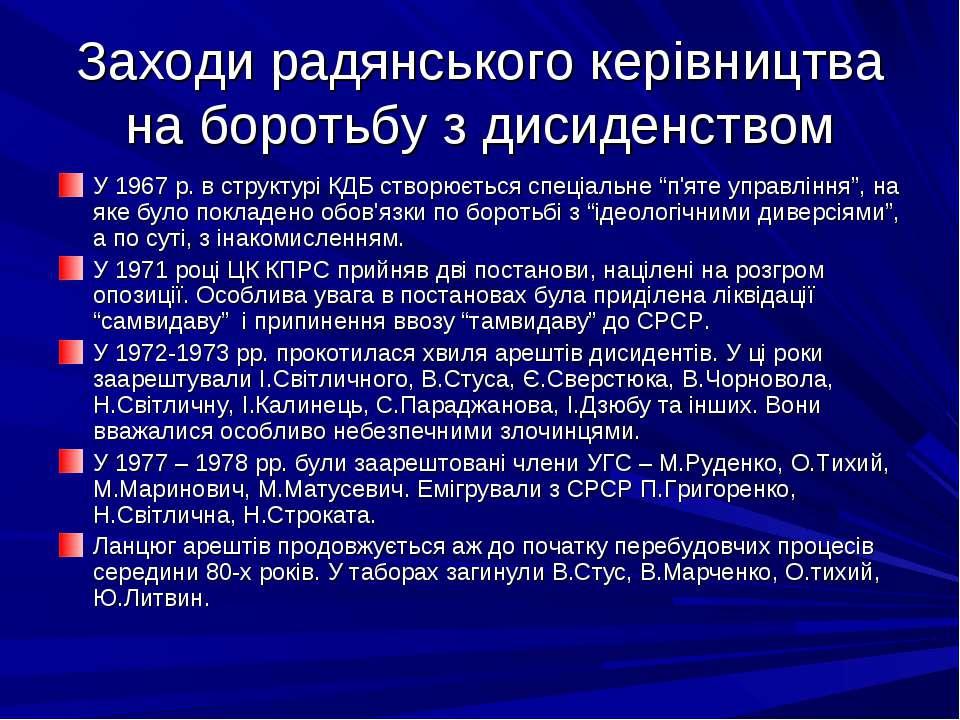 Заходи радянського керівництва на боротьбу з дисиденством У 1967 р. в структу...