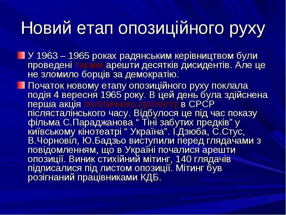 Новий етап опозиційного руху У 1963 – 1965 роках радянським керівництвом були...