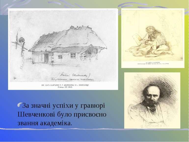 За значні успіхи у гравюрі Шевченкові було присвоєно звання академіка.