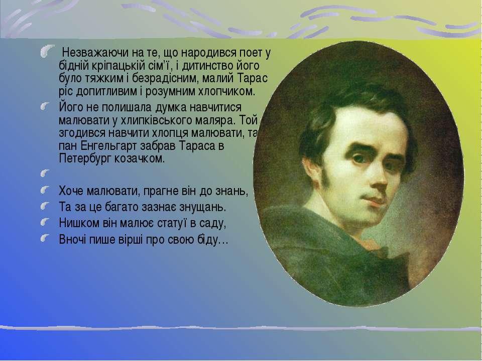 Незважаючи на те, що народився поет у бідній кріпацькій сім'ї, і дитинство йо...
