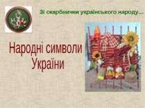 Зі скарбнички українського народу…