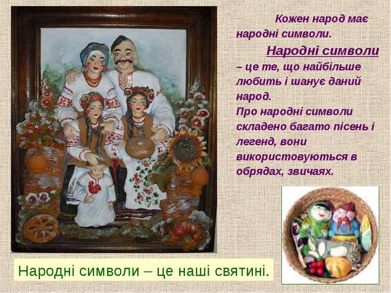 Кожен народ має народні символи. Народні символи – це те, що найбільше любить...