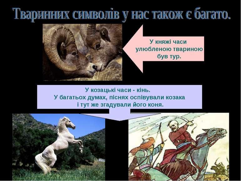 У княжі часи улюбленою твариною був тур. У козацькі часи - кінь. У багатьох д...
