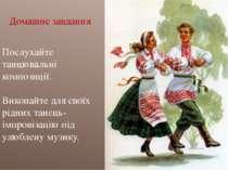 Домашнє завдання Послухайте танцювальні композиції. Виконайте для своїх рідни...