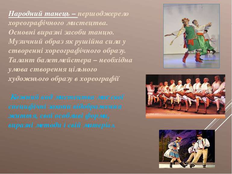 Народний танець – першоджерело хореографічного мистецтва. Основні виразні зас...