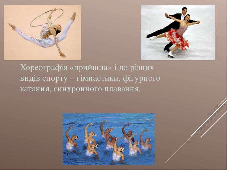 Хореографія «прийшла» і до різних видів спорту – гімнастики, фігурного катанн...