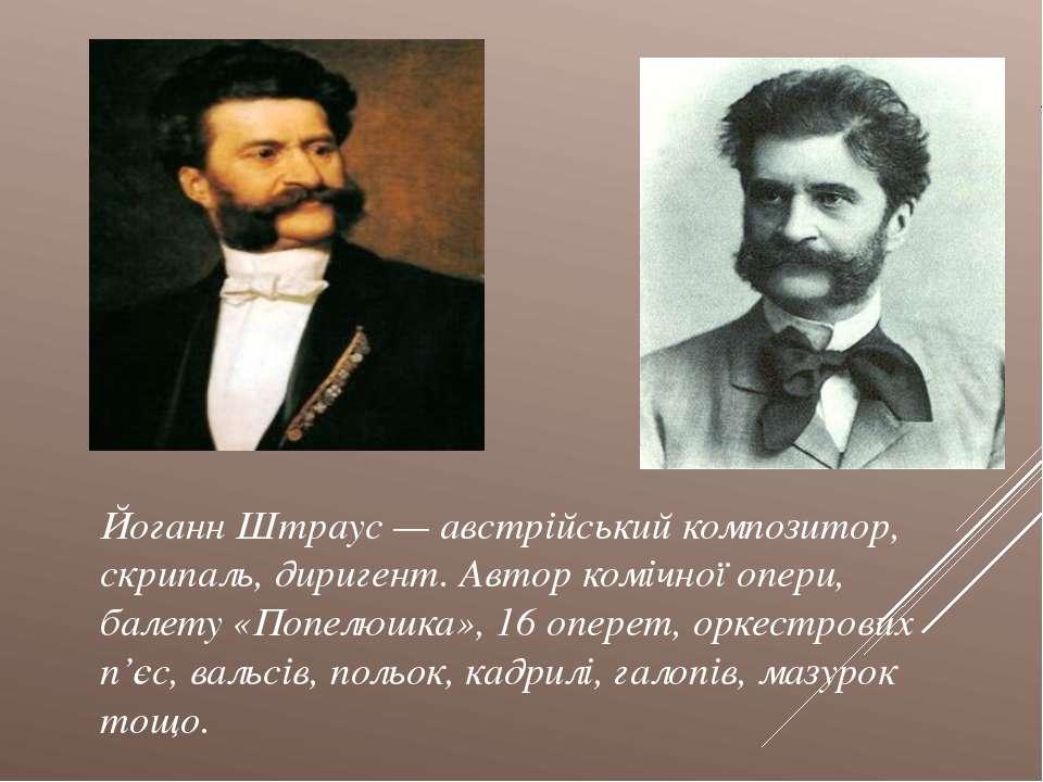 Йоганн Штраус — австрійський композитор, скрипаль, диригент. Автор комічної о...