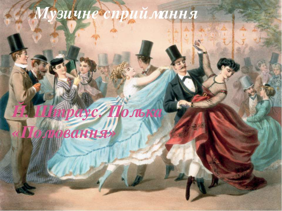 Музичне сприймання Й. Штраус. Полька «Полювання»