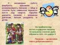 У великодню суботу фарбують крашанки і розмальовують писанки — яйце в слов'ян...