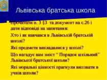 Львівська братська школа Прочитати п. 3 §3 та документ на с.26 і дати відпові...