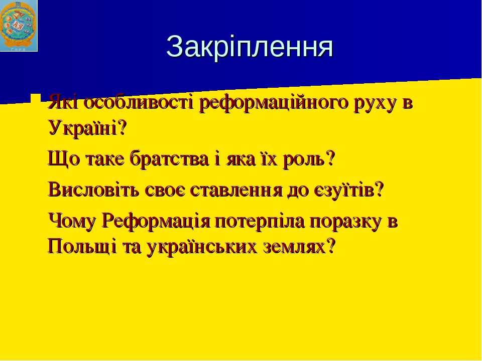 Закріплення Які особливості реформаційного руху в Україні? Що таке братства і...