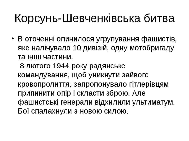 Корсунь-Шевченківська битва В оточенні опинилося угрупування фашистів, яке на...