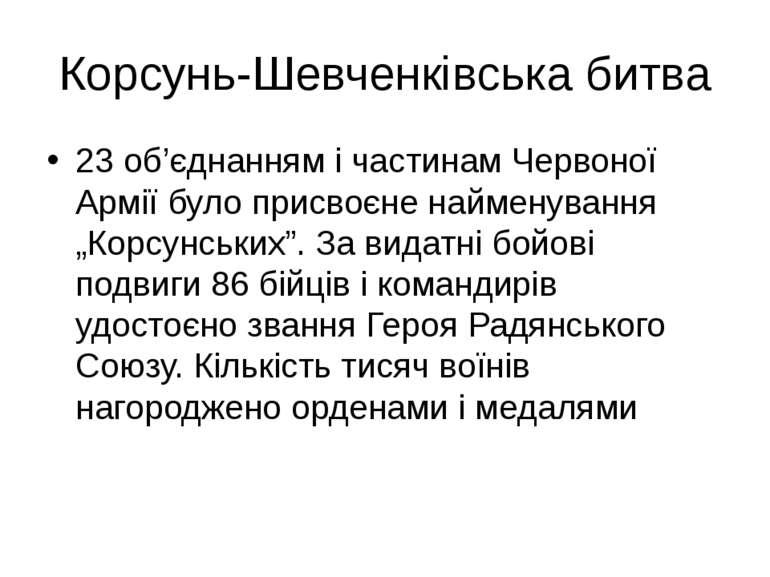 Корсунь-Шевченківська битва 23 об'єднанням і частинам Червоної Армії було при...