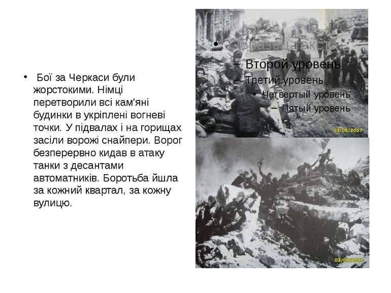 Бої за Черкаси були жорстокими. Німці перетворили всі кам'яні будинки в укріп...