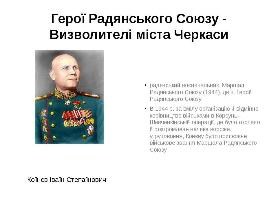 Герої Радянського Союзу - Визволителі міста Черкаси Ко нєв Іва н Степа нович ...