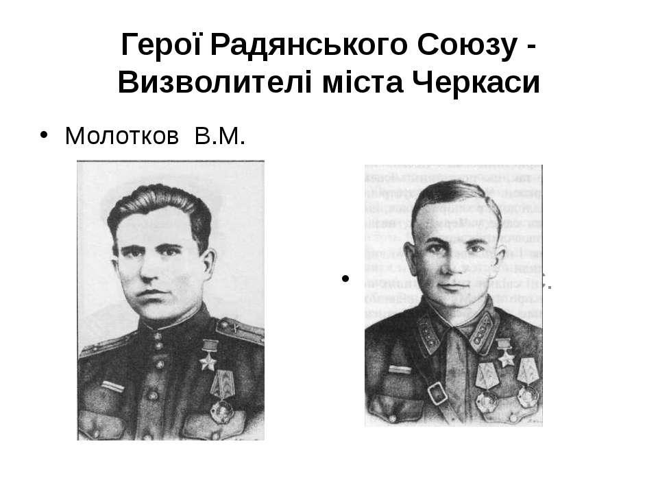 Герої Радянського Союзу - Визволителі міста Черкаси Молотков В.М. Битюцький П.С.