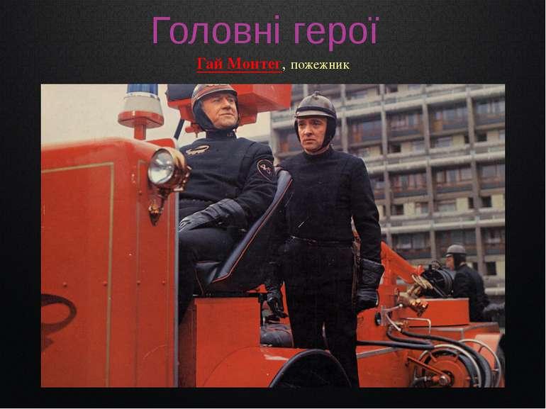Головні герої Гай Монтег, пожежник