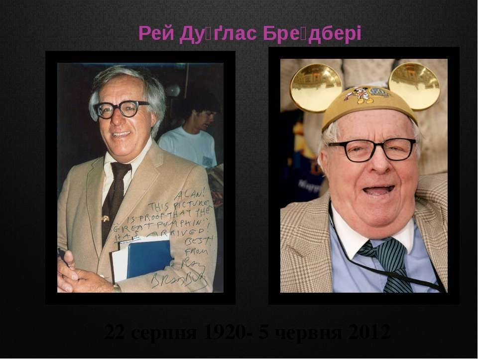 Рей Ду ґлас Бре дбері 22 серпня 1920- 5 червня 2012