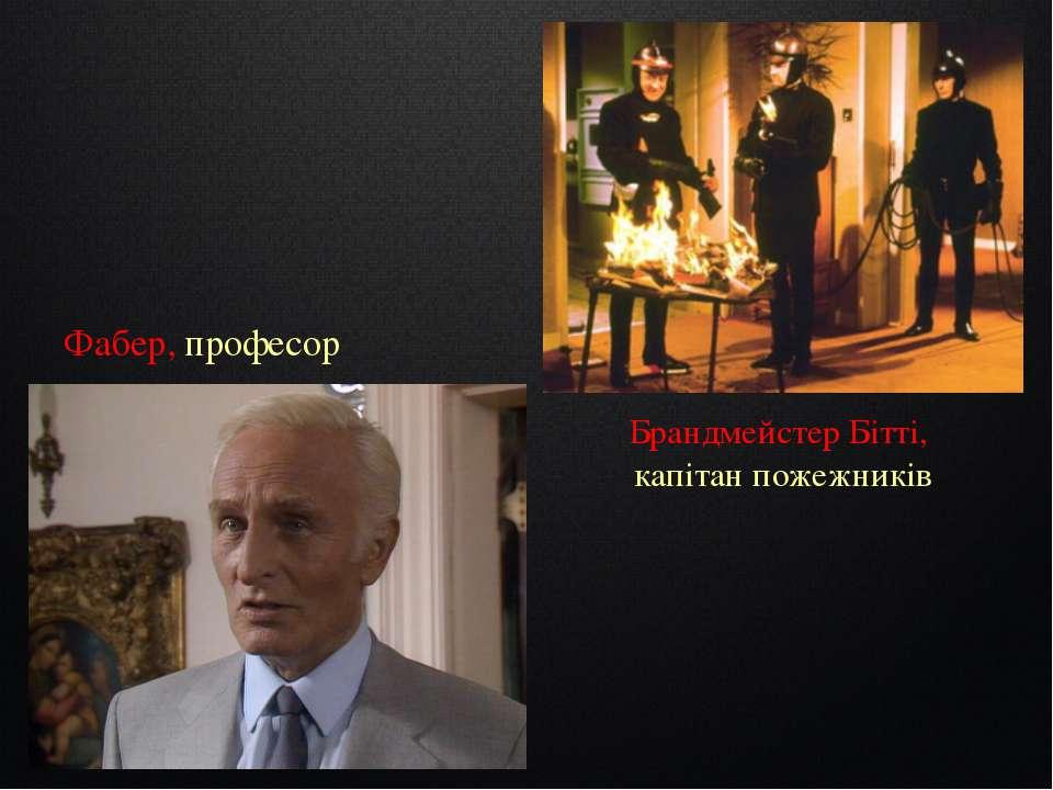 Фабер, професор Брандмейстер Бітті, капітан пожежників