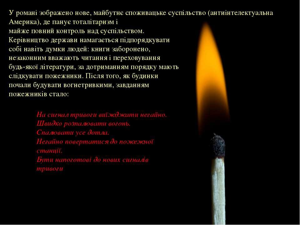 На сигнал тривоги виїжджати негайно. Швидко розпалювати вогонь. Спалювати усе...