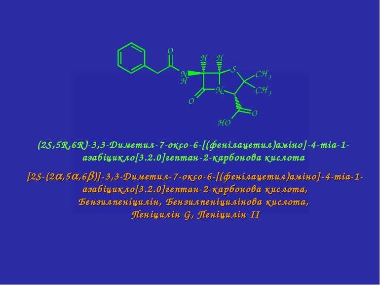 (2S,5R,6R)-3,3-Диметил-7-оксо-6-[(фенілацетил)аміно]-4-тіа-1-азабіцикло[3.2.0...