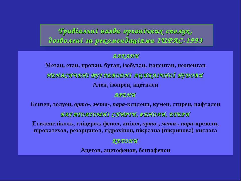 Тривіальні назви органічних сполук, дозволені за рекомендаціями IUPAC-1993 АЛ...