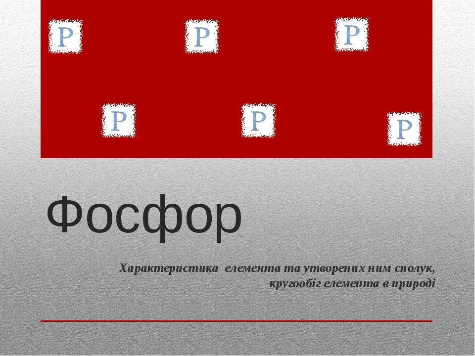 Фосфор Характеристика елемента та утворених ним сполук, кругообіг елемента в ...
