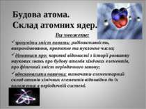 Будова атома. Склад атомних ядер. Ви зможете: зрозуміти зміст понять: радіоак...