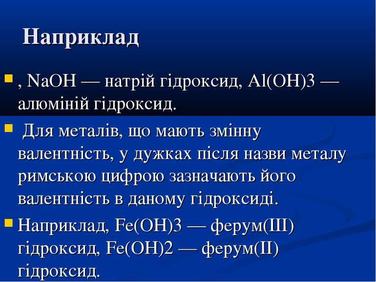 Наприклад , NaOH — натрій гідроксид, Al(OH)3 — алюміній гідроксид. Для металі...