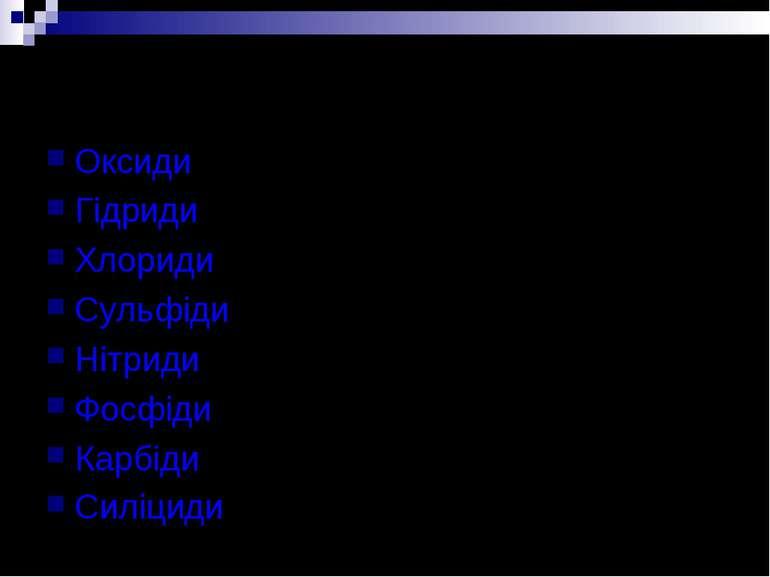 Бинари – Оксиди Гідриди Хлориди Сульфіди Нітриди Фосфіди Карбіди Силіциди -2 ...