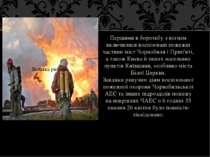 Першими в боротьбу з вогнем включилися воєнізовані пожежні частини міст Чорно...