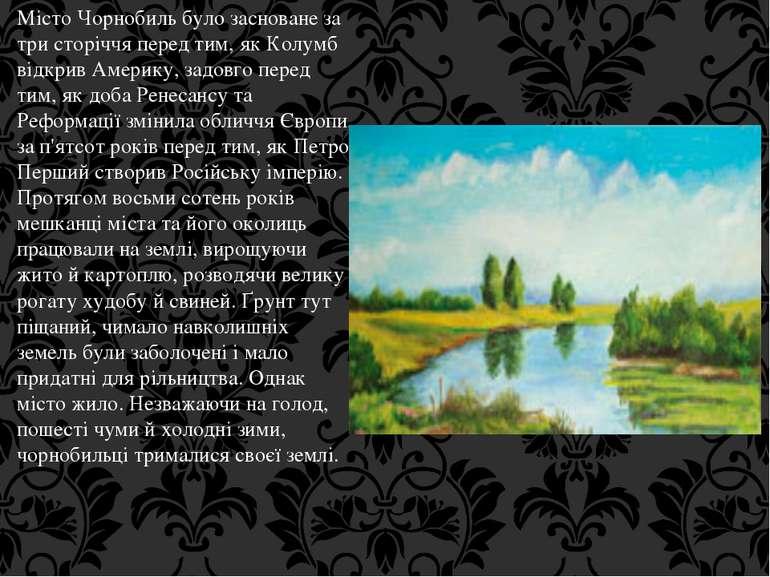Місто Чорнобиль було засноване за три сторіччя перед тим, як Колумб відкрив А...
