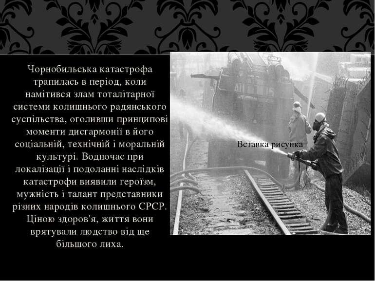 Чорнобильська катастрофа трапилась в період, коли намітився злам тоталітарної...
