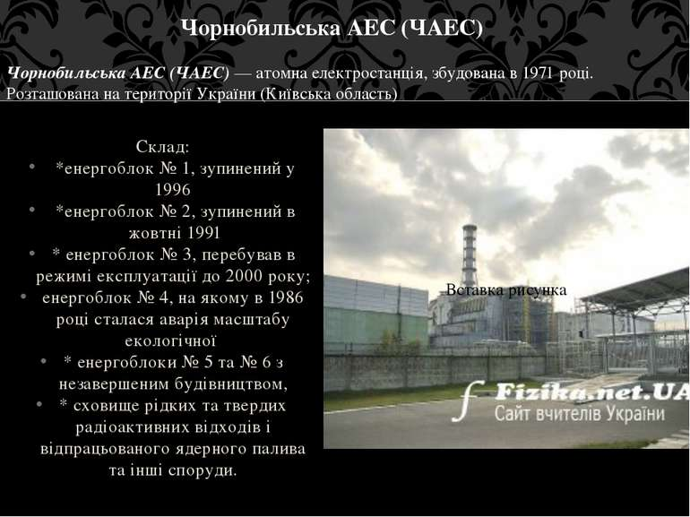 Склад: *енергоблок № 1, зупинений у 1996 *енергоблок № 2, зупинений в жовтні ...