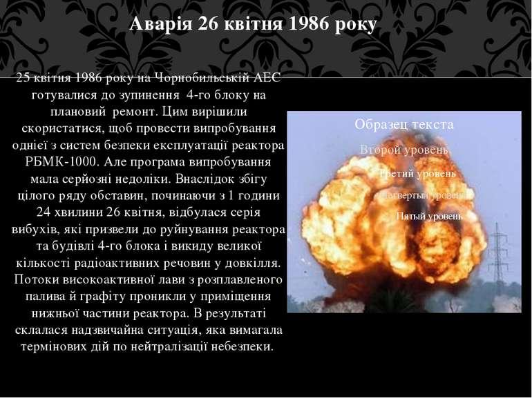 25 квітня 1986 року на Чорнобильській АЕС готувалися до зупинення 4-го блоку ...