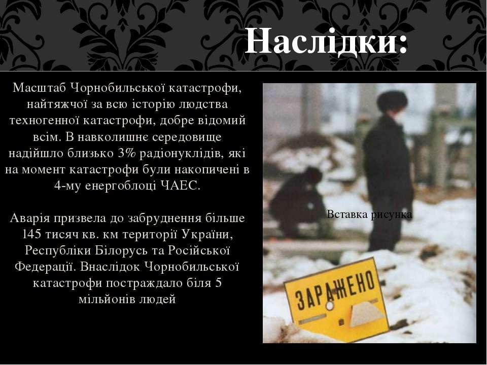 Масштаб Чорнобильської катастрофи, найтяжчої за всю історію людства техногенн...