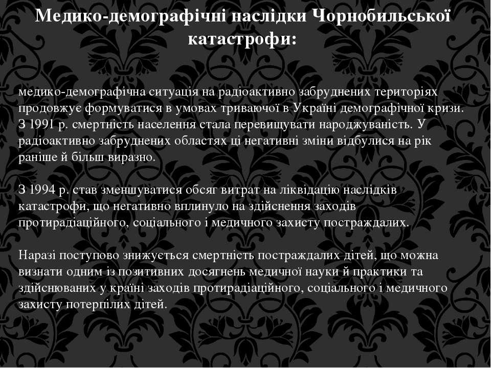 Медико-демографічні наслідки Чорнобильської катастрофи: медико-демографічна с...