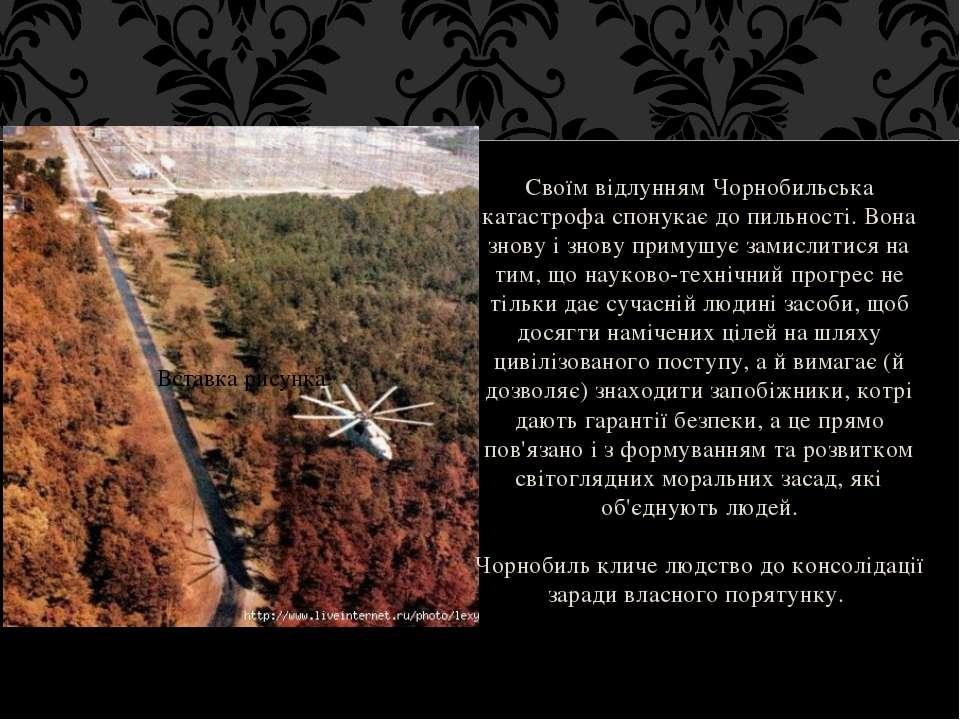 Своїм відлунням Чорнобильська катастрофа спонукає до пильності. Вона знову і ...