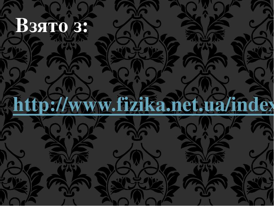 Взято з: http://www.fizika.net.ua/index.php?newsid=698