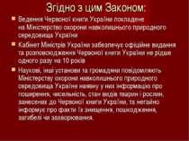 Згідно з цим Законом: Ведення Червоної книги України покладене наМіністерств...