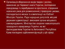 Організація збереження видів тварин і рослин, занесених до Червоної книги Укр...