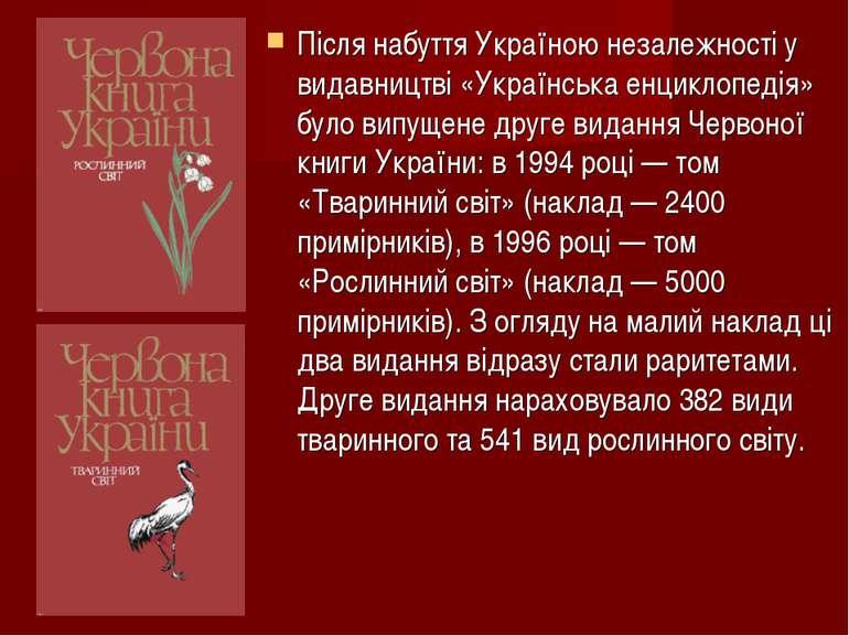 Після набуття Україною незалежності у видавництві «Українська енциклопедія» б...