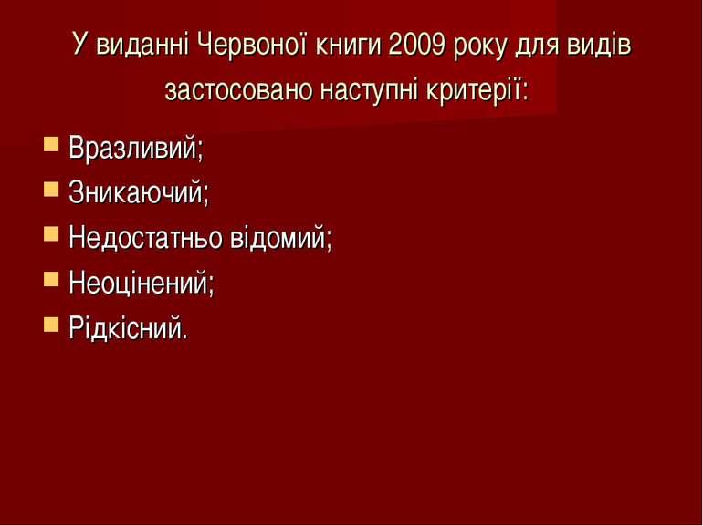 У виданні Червоної книги 2009 року для видів застосовано наступні критерії: В...