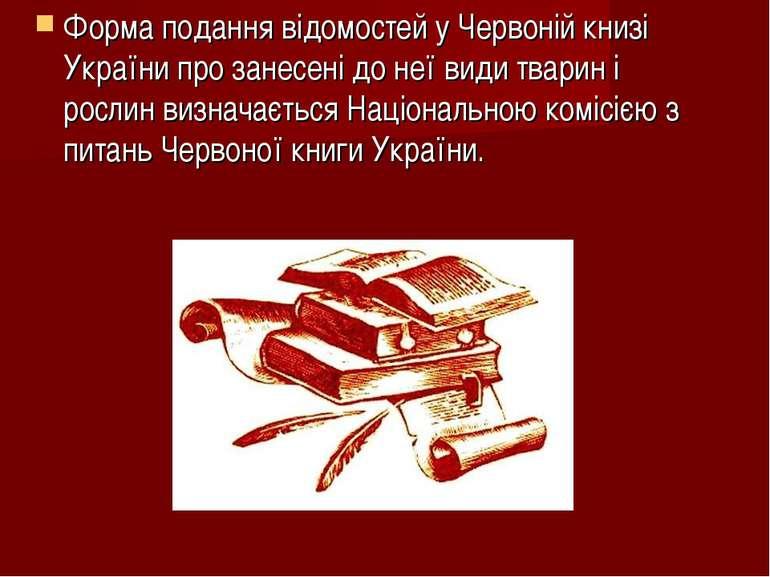 Форма подання відомостей у Червоній книзі України про занесені до неї види тв...