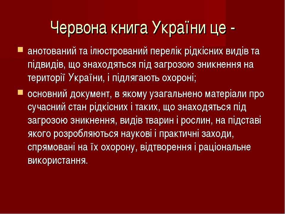 Червона книга України це - анотований та ілюстрований перелік рідкісних видів...