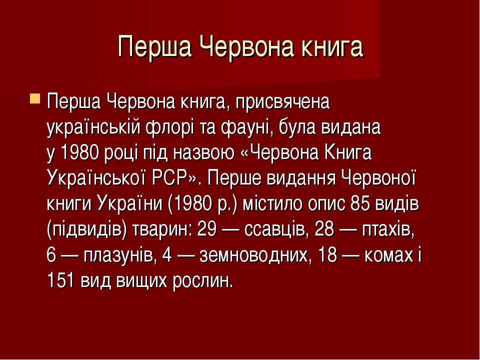 Перша Червона книга Перша Червона книга, присвячена українськійфлорітафаун...