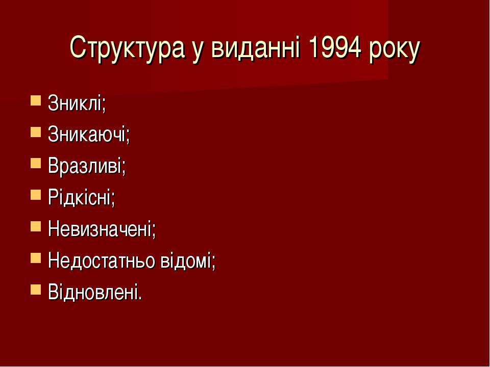Структура у виданні 1994 року Зниклі; Зникаючі; Вразливі; Рідкісні; Невизначе...