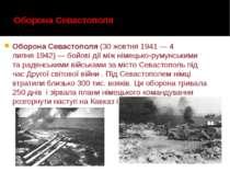 Оборона Севастополя Оборона Севастополя(30 жовтня1941—4 липня1942)— бой...