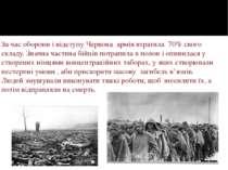 За час оборони і відступу Червона армія втратила 70% свого складу. Значна час...